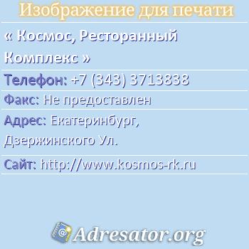Космос, Ресторанный Комплекс по адресу: Екатеринбург,  Дзержинского Ул.