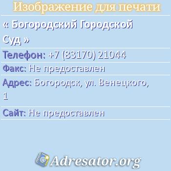 Богородский Городской Суд по адресу: Богородск, ул. Венецкого, 1