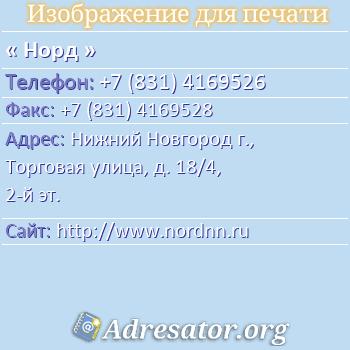 Норд по адресу: Нижний Новгород г., Торговая улица, д. 18/4, 2-й эт.