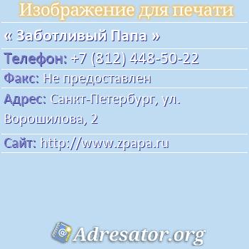 Заботливый Папа по адресу: Санкт-Петербург, ул. Ворошилова, 2