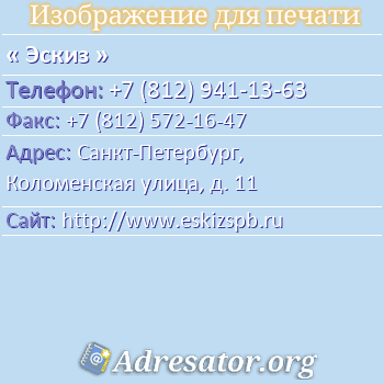 Эскиз по адресу: Санкт-Петербург, Коломенская улица, д. 11