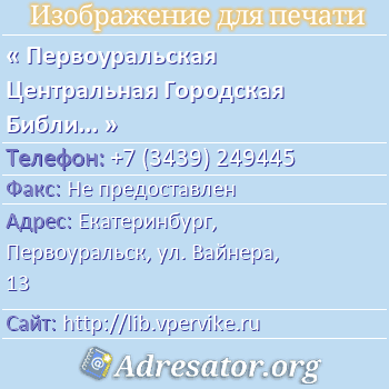 Первоуральская Центральная Городская Библиотека, Филиал # 1 по адресу: Екатеринбург,  Первоуральск, ул. Вайнера, 13