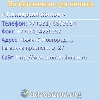 Конверсия-жилье по адресу: Нижний Новгород г., Гагарина проспект, д. 27