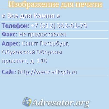 Все для Камня по адресу: Санкт-Петербург, Обуховской Обороны проспект, д. 110