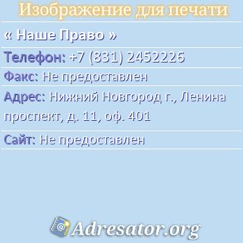 Наше Право по адресу: Нижний Новгород г., Ленина проспект, д. 11, оф. 401