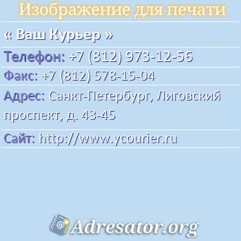Ваш Курьер по адресу: Санкт-Петербург, Лиговский проспект, д. 43-45