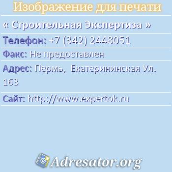 Строительная Экспертиза по адресу: Пермь,  Екатерининская Ул. 163