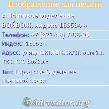 Почтовое отделение ВОЙВОЖ, индекс 169534 по адресу: улицаОКТЯБРЬСКАЯ,дом13,пос. г. т. Войвож