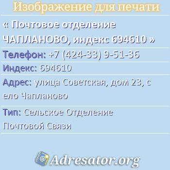 Почтовое отделение ЧАПЛАНОВО, индекс 694610 по адресу: улицаСоветская,дом23,село Чапланово