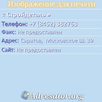 Стройдеталь по адресу: Саратов,  Московское Ш. 39