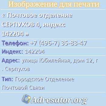 Почтовое отделение СЕРПУХОВ 4, индекс 142204 по адресу: улицаЮбилейная,дом12,г. Серпухов