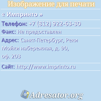 Импринто по адресу: Санкт-Петербург, Реки Мойки набережная, д. 90, оф. 203