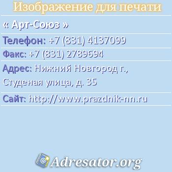 Арт-союз по адресу: Нижний Новгород г., Студеная улица, д. 35