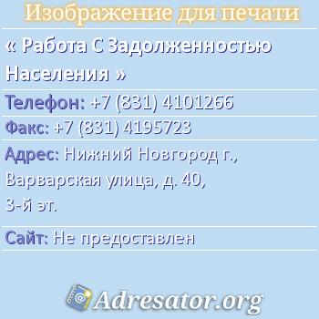 Работа С Задолженностью Населения по адресу: Нижний Новгород г., Варварская улица, д. 40, 3-й эт.