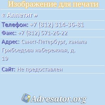 Аппетит по адресу: Санкт-Петербург, канала Грибоедова набережная, д. 19