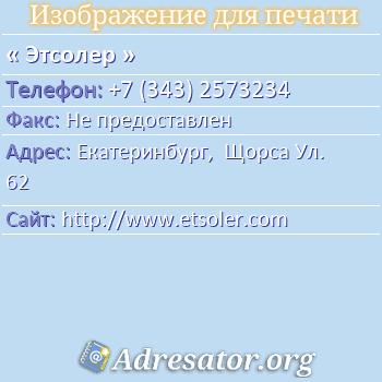 Этсолер по адресу: Екатеринбург,  Щорса Ул. 62