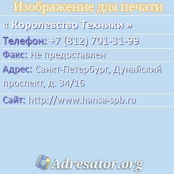 Королевство Техники по адресу: Санкт-Петербург, Дунайский проспект, д. 34/16