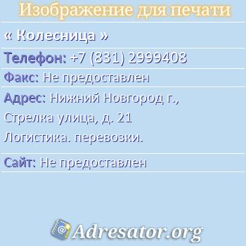 Колесница по адресу: Нижний Новгород г., Стрелка улица, д. 21 Логистика. перевозки.