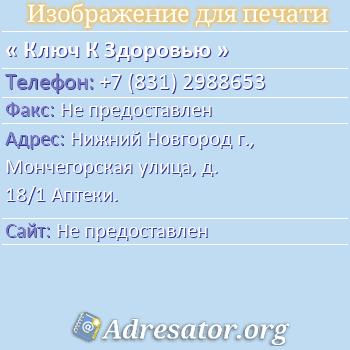 Ключ К Здоровью по адресу: Нижний Новгород г., Мончегорская улица, д. 18/1 Аптеки.
