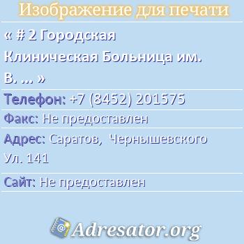 # 2 Городская Клиническая Больница им. В. И. Разумовского по адресу: Саратов,  Чернышевского Ул. 141