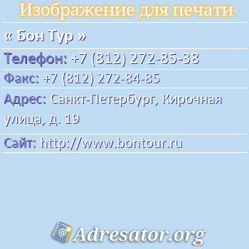 Бон Тур по адресу: Санкт-Петербург, Кирочная улица, д. 19