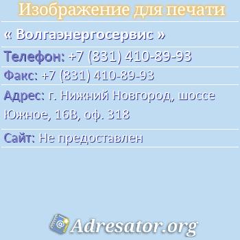 Волгаэнергосервис по адресу: г. Нижний Новгород, шоссе Южное, 16В, оф. 318