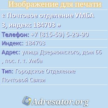 Почтовое отделение УМБА 3, индекс 184703 по адресу: улицаДзержинского,дом66,пос. г. т. Умба