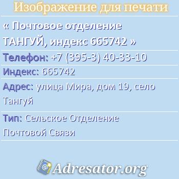 Почтовое отделение ТАНГУЙ, индекс 665742 по адресу: улицаМира,дом19,село Тангуй