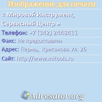 Мировой Инструмент, Сервисный Центр по адресу: Пермь,  Крисанова Ул. 26
