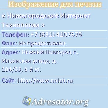 Нижегородские Интернет Технологии по адресу: Нижний Новгород г., Ильинская улица, д. 104/59, 3-й эт.