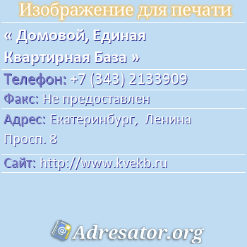 Домовой, Единая Квартирная База по адресу: Екатеринбург,  Ленина Просп. 8