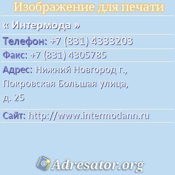 Интермода по адресу: Нижний Новгород г., Покровская Большая улица, д. 25