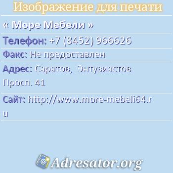 Море Мебели по адресу: Саратов,  Энтузиастов Просп. 41