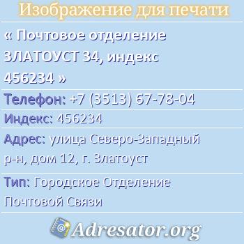 Почтовое отделение ЗЛАТОУСТ 34, индекс 456234 по адресу: улицаСеверо-Западный р-н,дом12,г. Златоуст