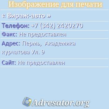 Вираж-авто по адресу: Пермь,  Академика курчатова Ул. 9