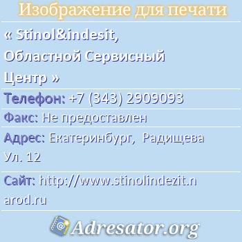 Stinol&indesit, Областной Сервисный Центр по адресу: Екатеринбург,  Радищева Ул. 12