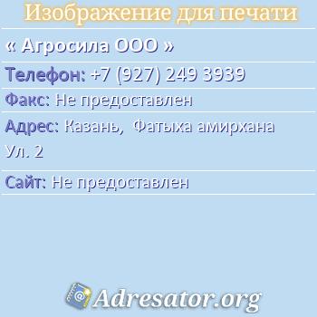 Агросила ООО по адресу: Казань,  Фатыха амирхана Ул. 2