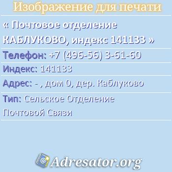 Почтовое отделение КАБЛУКОВО, индекс 141133 по адресу: -,дом0,дер. Каблуково