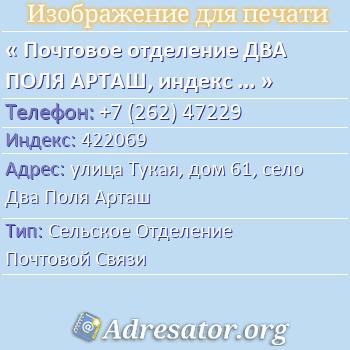 Почтовое отделение ДВА ПОЛЯ АРТАШ, индекс 422069 по адресу: улицаТукая,дом61,село Два Поля Арташ
