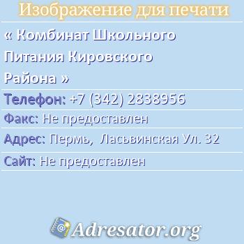 Комбинат Школьного Питания Кировского Района по адресу: Пермь,  Ласьвинская Ул. 32