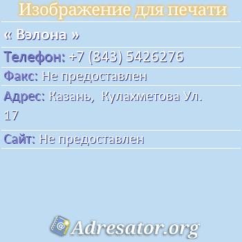 Вэлона по адресу: Казань,  Кулахметова Ул. 17