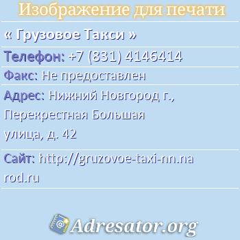 Грузовое Такси по адресу: Нижний Новгород г., Перекрестная Большая улица, д. 42