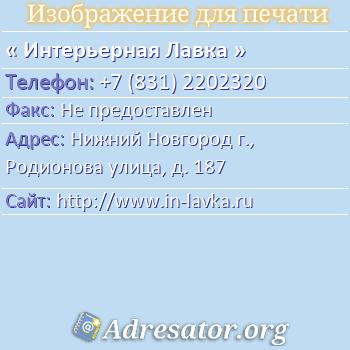Интерьерная Лавка по адресу: Нижний Новгород г., Родионова улица, д. 187
