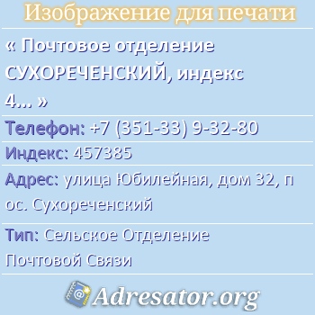 Почтовое отделение СУХОРЕЧЕНСКИЙ, индекс 457385 по адресу: улицаЮбилейная,дом32,пос. Сухореченский
