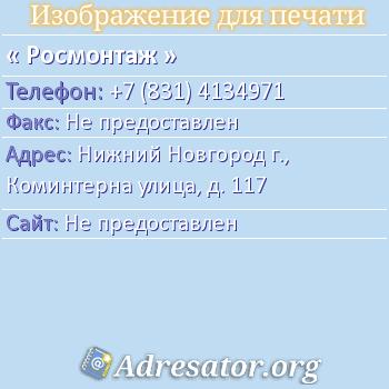 РОСМОНТАЖ по адресу: Нижний Новгород, ул. Коминтерна, 117