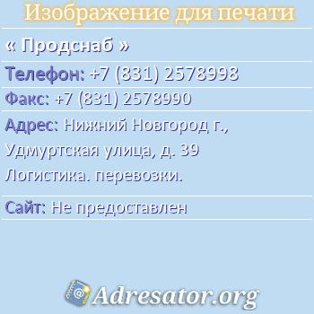 Продснаб по адресу: Нижний Новгород г., Удмуртская улица, д. 39 Логистика. перевозки.