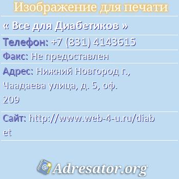 Все для Диабетиков по адресу: Нижний Новгород г., Чаадаева улица, д. 5, оф. 209