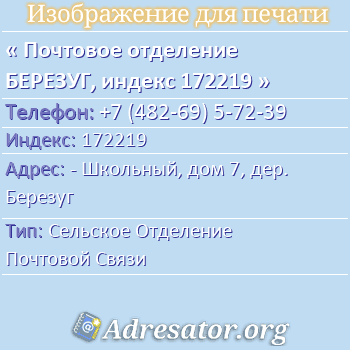 Почтовое отделение БЕРЕЗУГ, индекс 172219 по адресу: -Школьный,дом7,дер. Березуг