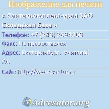 Сантехкомплект-урал ЗАО Складская База по адресу: Екатеринбург,  Учителей Ул.