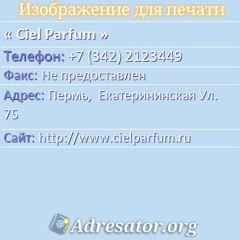 Ciel Parfum по адресу: Пермь,  Екатерининская Ул. 75